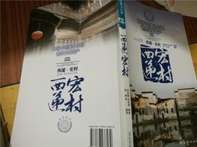 西递·宏村