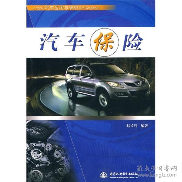 汽车保险/21世纪教材运用与规划系列维修汽车哈弗h1外后视镜片图片