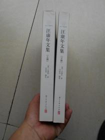 浙江文丛集成 汪康年文集(竖排繁体、全两册)