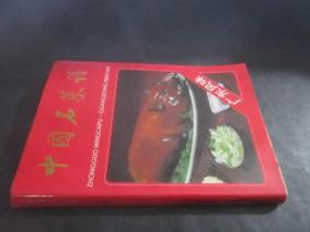 中国名菜谱 广东风味