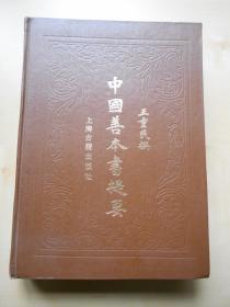 【中国善本书提要】王重民,上海古籍出版社,精装