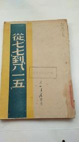 1948年《从七七到八一五》- 东北大学图书资料室编 东北书店出版