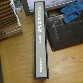 围棋发阳论研究(有函套)