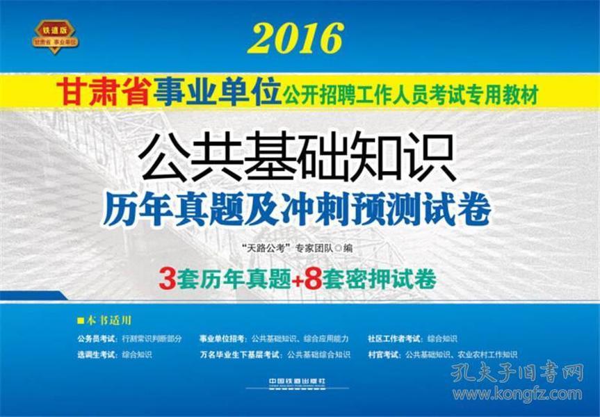 2016 铁道版 甘肃省事业单位公开招聘工作人员考试专用教材 公共基础知识历年真题及冲刺预测试卷