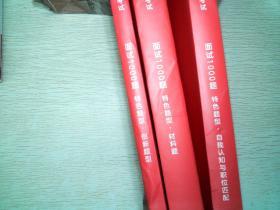 公务员考试面试1000题特色题型(材料题、自我认知与职位匹配、创新题型)共3册
