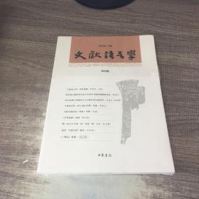 文献语言学·第四辑