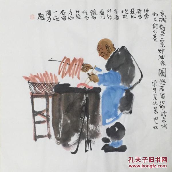 ★【顺丰包邮】·【马海方】★中美协会员、四尺斗方人物画5(69*69CM)买家自鉴