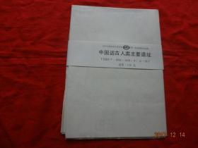 中国远古人类主要遗址(九年制义务教育中国历史第一册地图教学挂图)