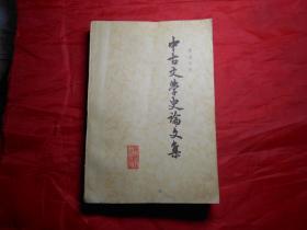 中古文学史论文集(曹道衡 签赠本)