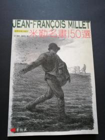 米勒名画150选(少见画集)