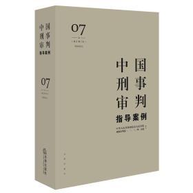 中国刑事审判指导案例7(增订第3版 刑事诉讼法)