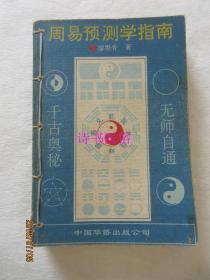 周易预测学指南——廖墨香著,中国华侨出版公司