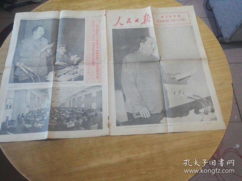 人民日报 1948年6月15日创刊 第7599号 1969年4月29日,伟大领袖毛主席主持中国共产党第九局中央委员会第一次全体会议,并且作了极其重要的讲话  有大幅毛主席和林彪像,反正面第二版第三版第四版。包老保真。长77cm高55cm。