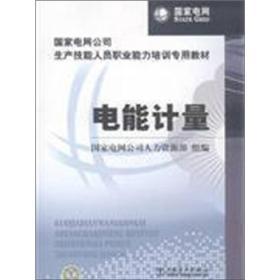 国家电网公司生产技能人员职业能力培训专用教材