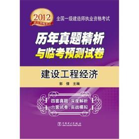 2012全国一级建造师执业资格考试历年真题精析与临考预测试卷:建设工程经济