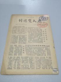 民国北平燕京大学【燕大双周刊】笫8期