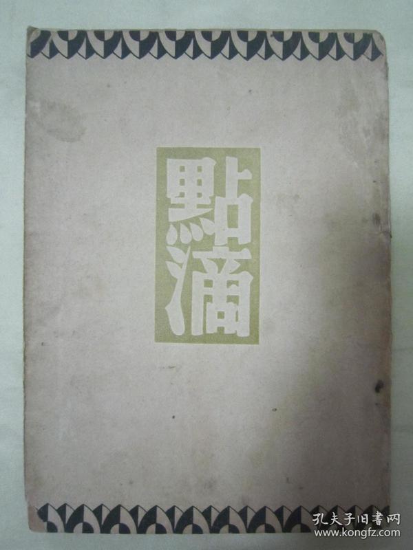 民国老版精品新文学《点滴》,巴金 著,32开平装一册全。开明书店民国三十六年(1947)十月,繁体竖排刊行,品如图!