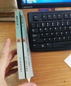 新世纪万有文库:国剧艺术汇考(全两册).