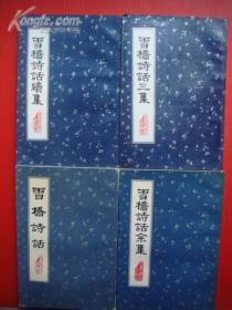 雪桥诗话·雪桥诗话续集·雪桥诗话三集·雪桥诗话余集(全4册) 1版1印 品好