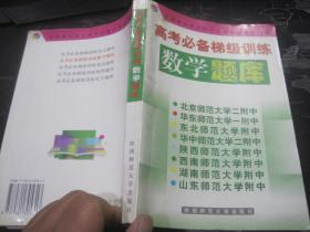 高考必备梯级训练数学题库