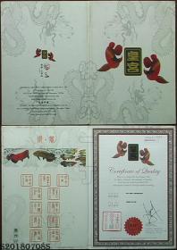 证书-皇宫中国·龙鱼身份证书1*