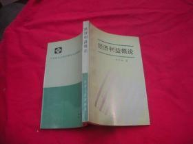 经济利益概论(社会经济理论与实践丛书)
