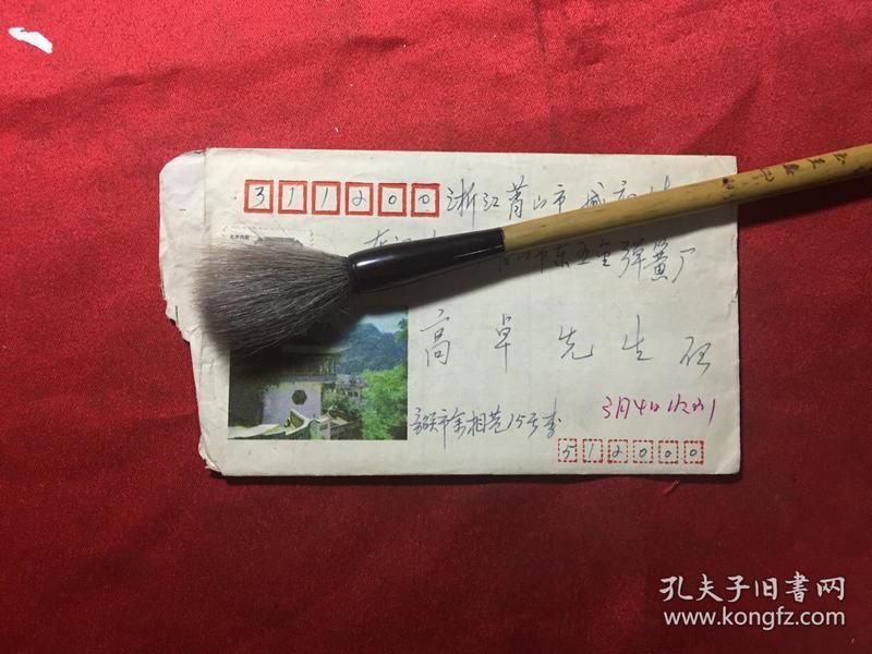 竹园老人韶石李嵩广东曲江县-李竹园手稿. 手扎