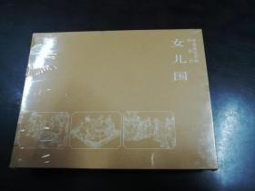西游记小精装系列 女儿国(连环画)