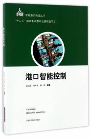 9787547834282 港口智能控制 嘉红霞,刘海威,杨阳
