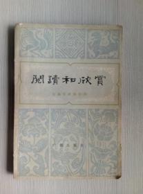 阅读和欣赏:古典文学部分(四) 中央人民广播电台广播选稿