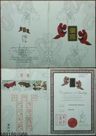 证书-皇宫中国·龙鱼身份证书2*