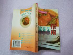 厨房技艺指南【实物拍图】
