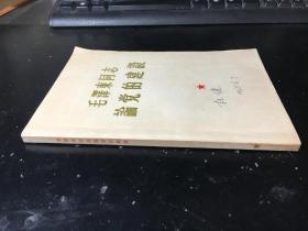 毛泽东同志论党的建设.