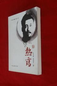 《热雪》(马骏烈士传记)非虚构 长篇小说【正版】
