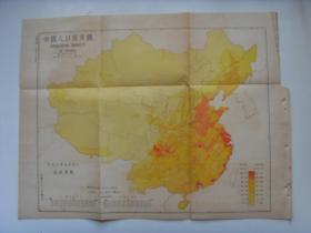 民国24年6月初版,中央大学地理学系胡焕庸制 《中国人口密度图》