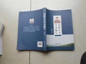 黄绾生平学术编年