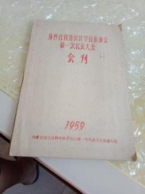 内蒙古自治区科学技术协会第一次代表大会会刊(1959)有全体代表合影照片一幅