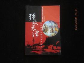 星火燎原全集普及本之3:强攻天津