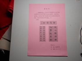 著名书法家张建会 羊年春节文化礼包创作 产权授权书(有签名)