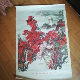 井冈杜鹃红似火(王晋元作,人民美术出版社1977年一版一印)