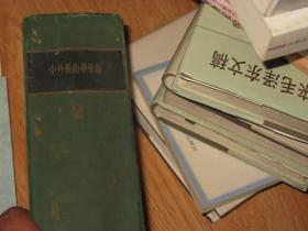 中外旧约章汇编:第2册,精装  教授藏书