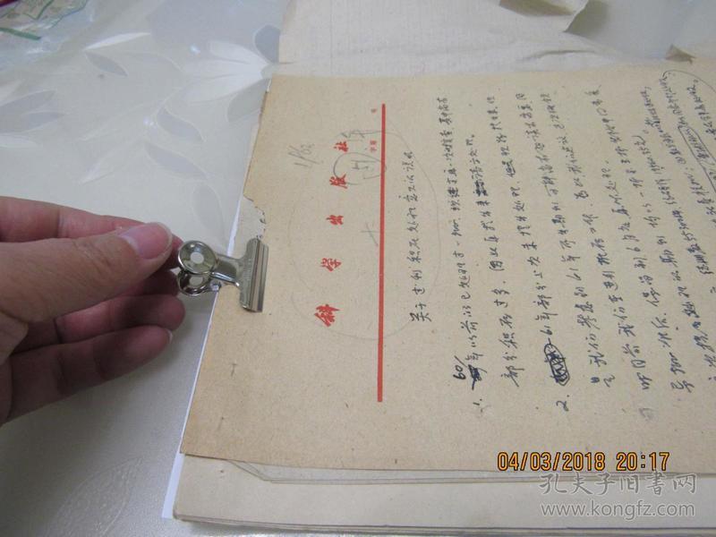 科学出版社关于积压处理意见的说明 手稿1本   914