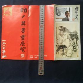 请柬节目单《赖少其书画展览》1987年