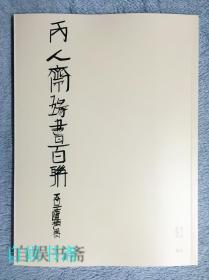 丙人斋篆书百联