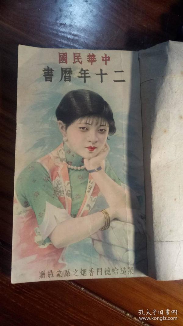 民国二十年哈德门精美月历(品相一流)+民国哈德门老铁烟盒(品相如图)