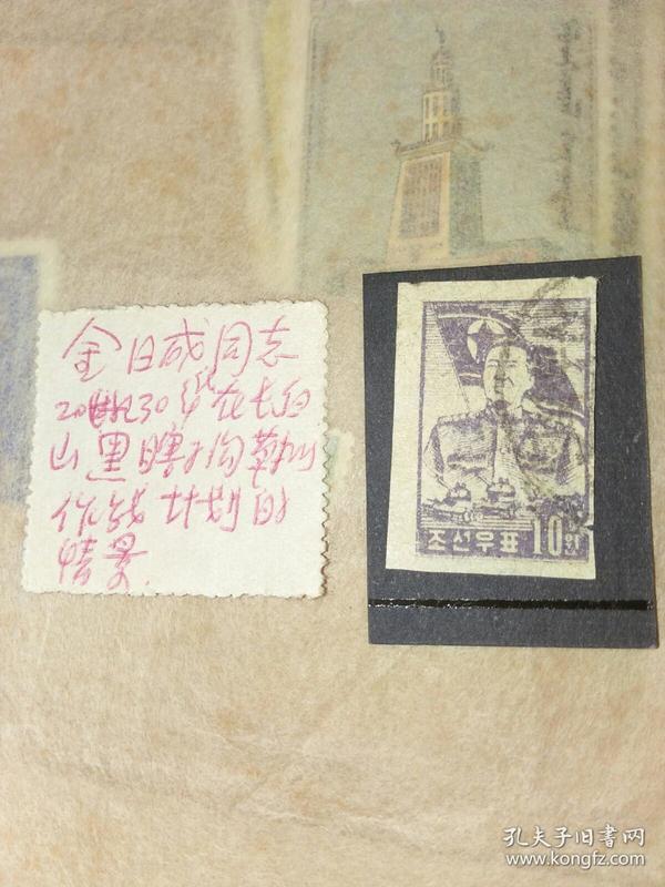 金日成邮票一枚