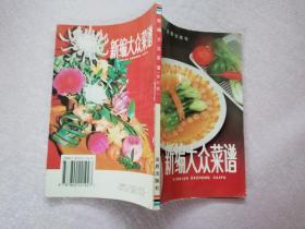 新编大众菜谱【实物拍图】