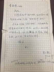 济南时报文化部副刊编辑信札