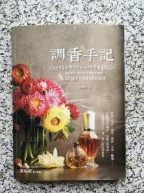 调香手记:55种天然香料萃取实录