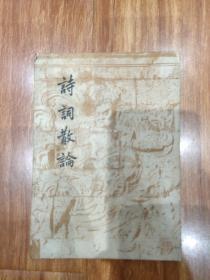 民国37年初版(诗词散论)